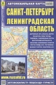Санкт-Петербург. Ленинградская область. Автомобильная карта